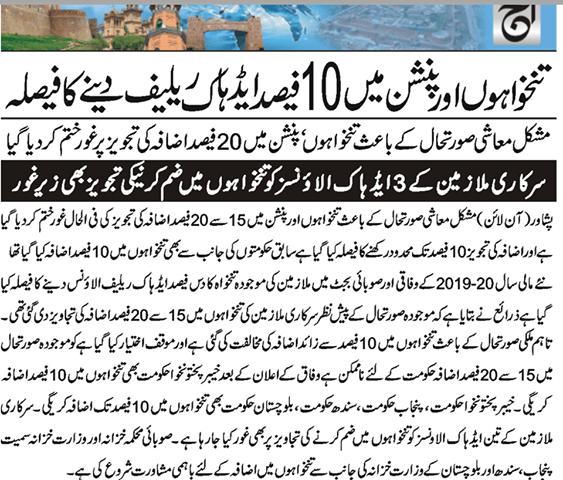 Budget 2019-20 Pakistan Salary Increase Latest News
